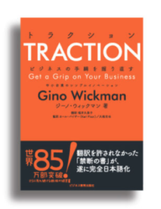 Traction Japan